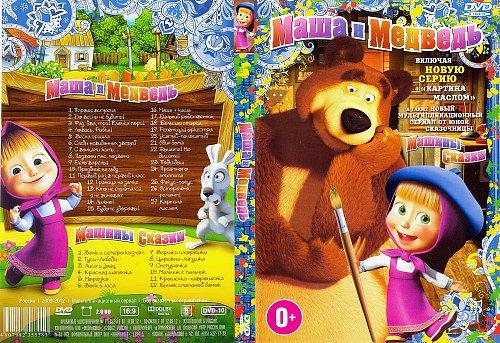Маша и медведь (27 серий) + Машины сказки (12 серий)