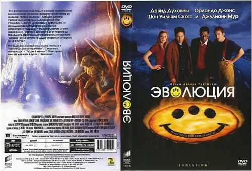 Эволюция / Evolution (2006)