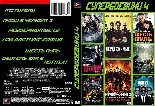 Супер Боевики 2012