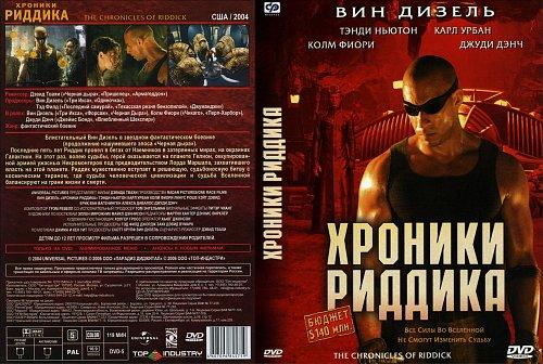 Хроники Риддика / The Chronicles of Riddick, 2004г
