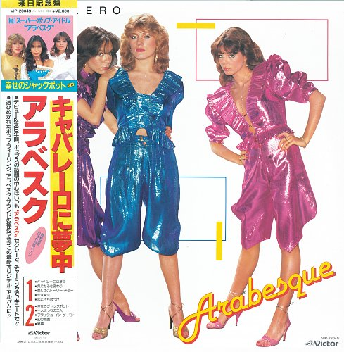 Arabesque - Caballero VI (1982) (Japan)