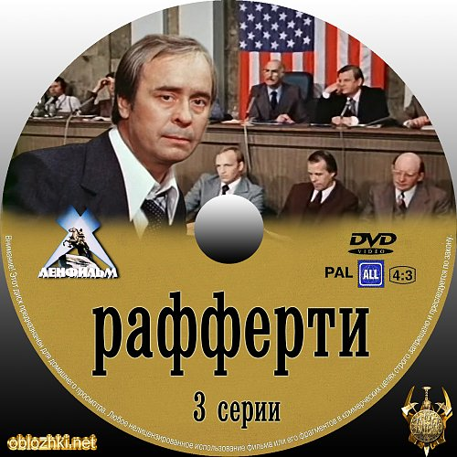 Рафферти (СССР, 1980 г.)
