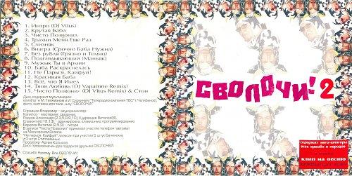 Бачинский и Стиллавин - Сволочи 2 (2001)