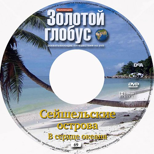 Золотой глобус - выпуск № 69 - СЕЙШЕЛЬСКИЕ ОСТРОВА. В сердце океана.