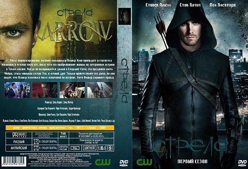 Стрела \ Arrow 2012г