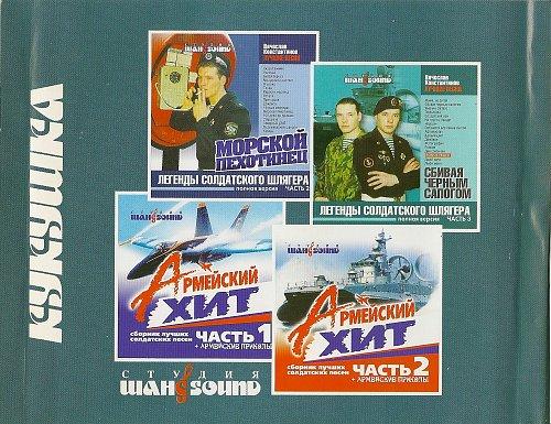 гр.Каскад - Кукушка , лучшие песни 2004