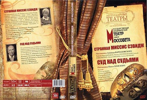 Государственный академический театр имени Моссовета. Легендарные театры (2008)