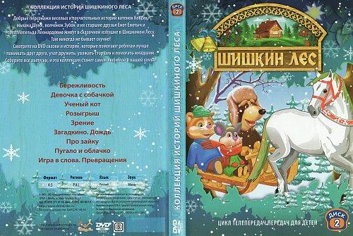 Шишкин лес (Диск 2)