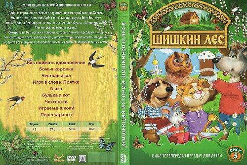 Шишкин лес (Диск 5)