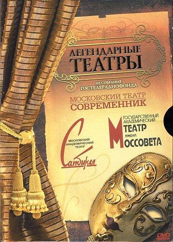 Легендарные театры (2008)