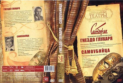 Московский академический театр сатиры. Легендарные театры (2008)