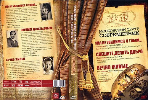 """Московский театр """"Современник"""". Легендарные театры (2008)"""