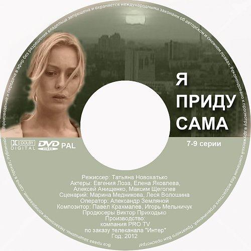 Я приду сама (2012)