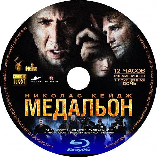 Медальон / Stolen (2012)