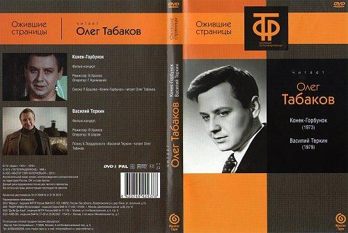 Конек-Горбунок & Василий Теркин - читает Олег Табаков (2012)