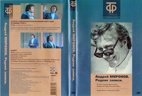 Андрей Миронов (сборник фильмов)