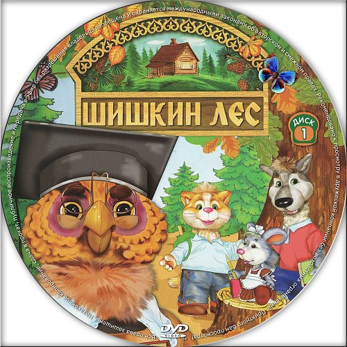 Шишкин лес (Диск 1)