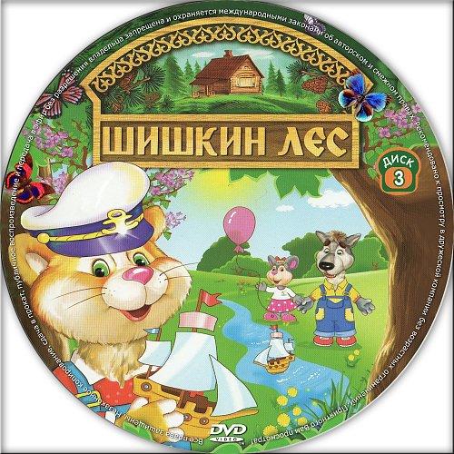 Шишкин лес (Диск 3)