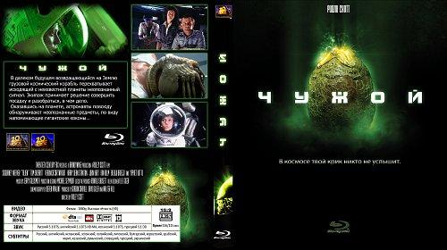 Alien-Чужой(Антология)