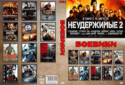 Боевики (сборник)