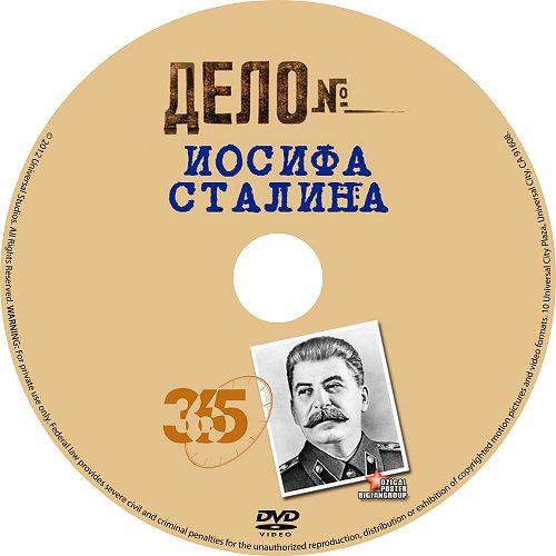 Сталин (сборник фильмов)
