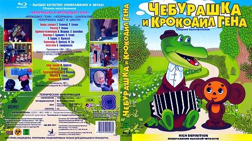 Чебурашка и крокодил Гена. Сборник мультфильмов