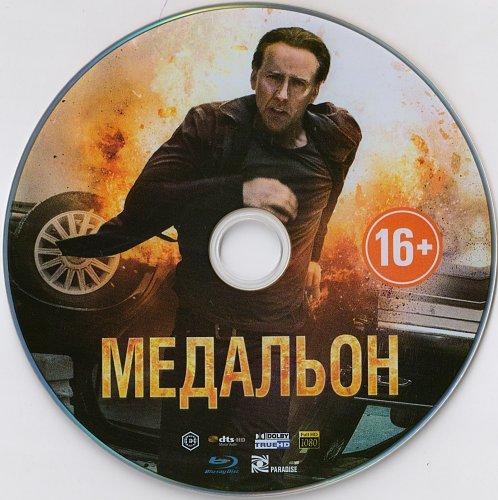 Медальон\Stolen\2012\лицензия
