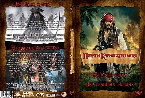 Пираты Карибского моря_Фнтология