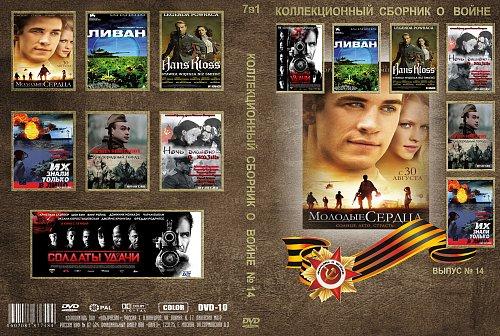 Коллекционный сборник  о войне