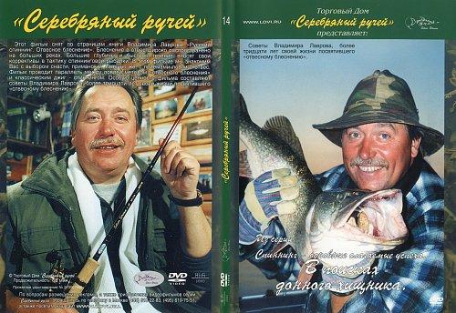 Учебный фильм о рыбалке
