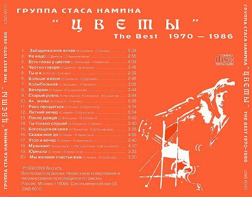 Цветы (Группа Стаса Намина) - The best 1970-1986