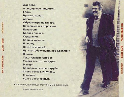 Френкель Ян - Для тебя (1995)