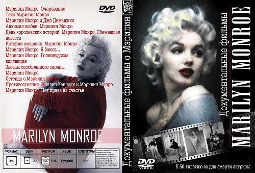 Мэрилин Монро: 50 лет со дня смерти актрисы (2012)