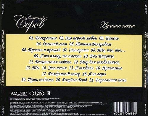 Серов Александр - Лучшие песни