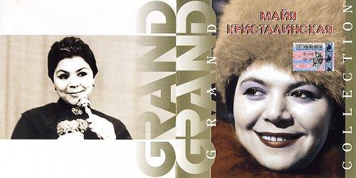 Кристалинская Майя - Grand Сollection (2004)