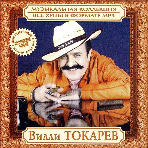Токарев Вилли - Музыкальная коллекция (2009)