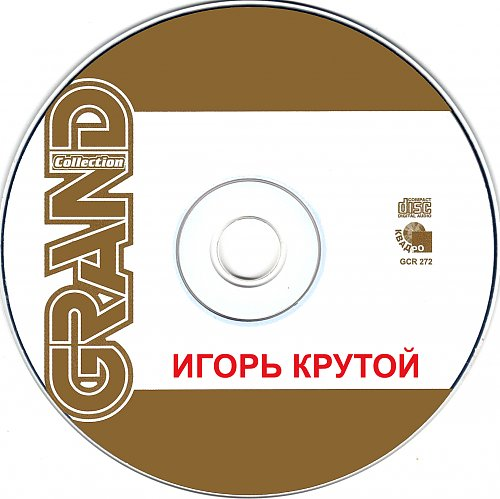 Крутой Игорь - Grand Сollection (2006)