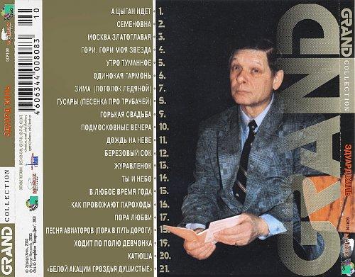 Хиль Эдуард - Grand Сollection (2003)