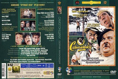 Сборник кинокомедий (2005)