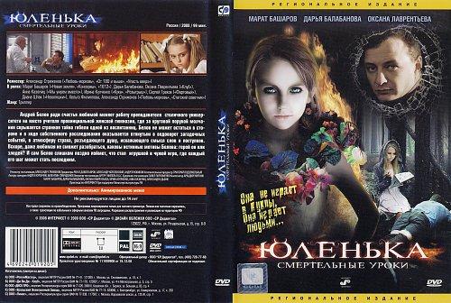 Юленька (2008)