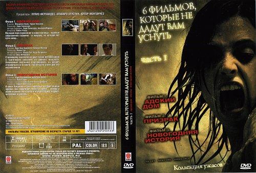 6 фильмов, которые не дадут вам уснуть (2006)/ диск №1