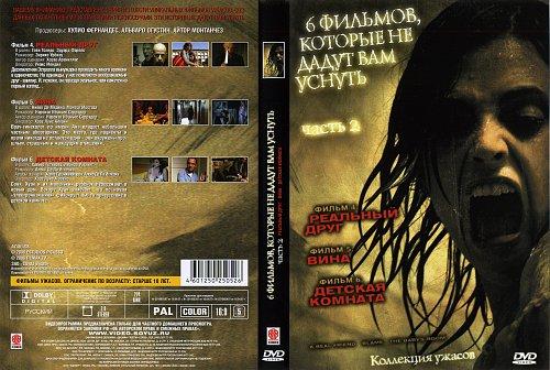 6 фильмов, которые не дадут вам уснуть (2006)/ диск №2