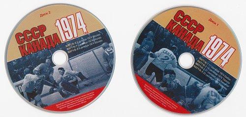 СССР - Канада 1974 год. 7 легендарных матчей