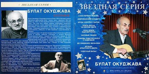 Окуджава Булат - Звездная коллекция (2009)