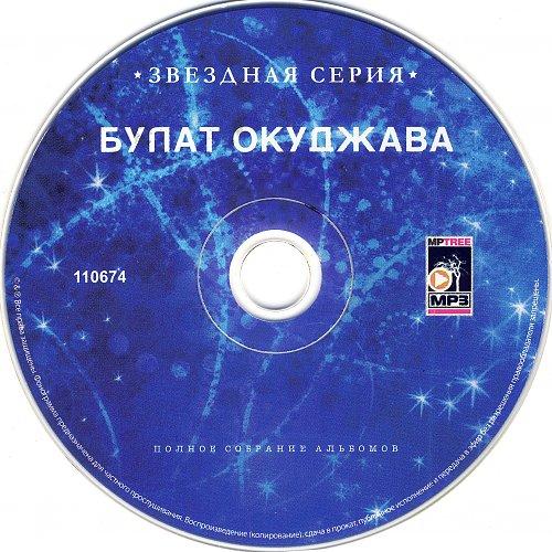 Окуджава Булат - Звездная серия (2009)