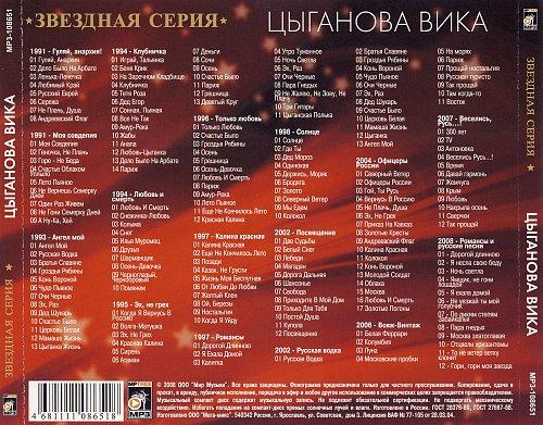 Цыганова Вика - Звездная серия (2008)