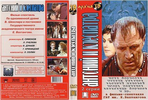 Антоний и Клеопатра. Спектакль. 2 серии (2007)