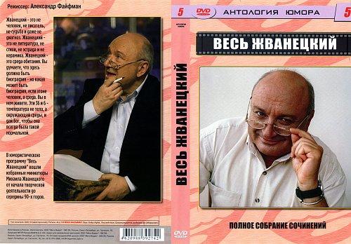 Жванецкий Михаил (Полное собрание сочинений)