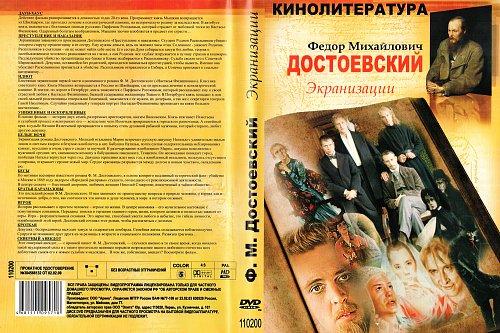 Кинолитература Н.В.Гоголь Ф.М.Достоевский