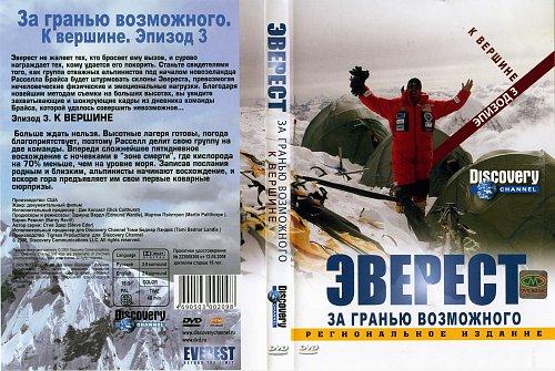 Discovery:Эверест.За гранью возможного.(Части 3,4) 2012